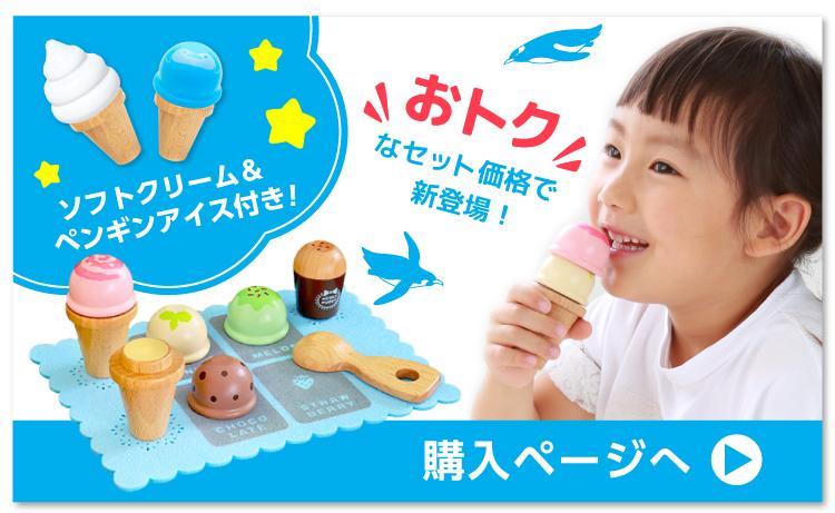 アイスクリームセット(アザラシ無し)リンク