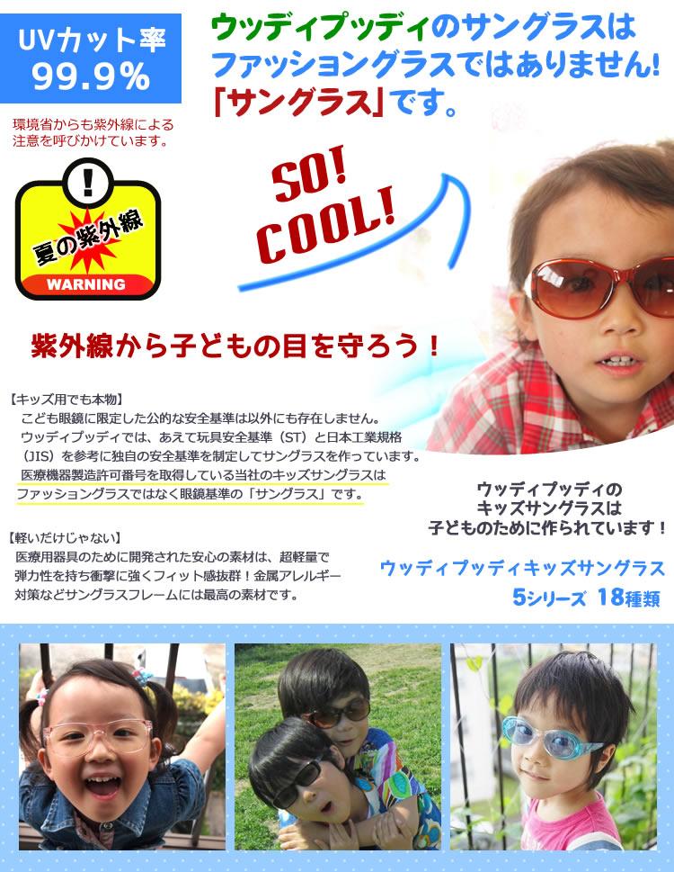 WOODYPUDDYキッズサングラス超軽量で丈夫な安心素材TR-90紫外線UV99%カット