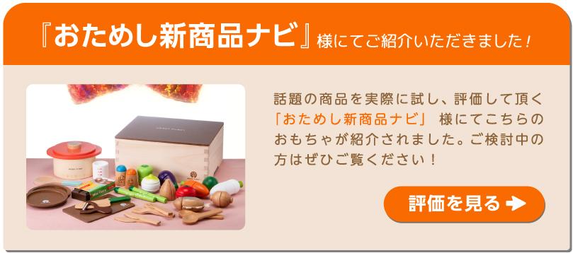 おためし新商品ナビの紹介ページ(リンク)