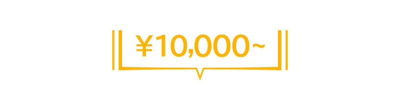 10,000円~商品