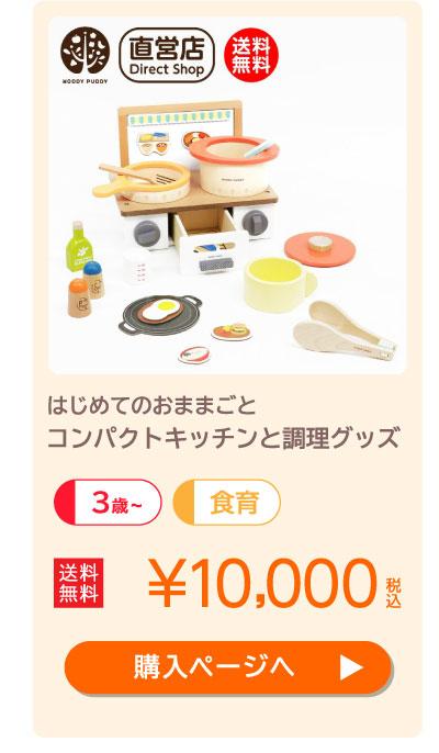 コンパクトキッチンと調理グッズ