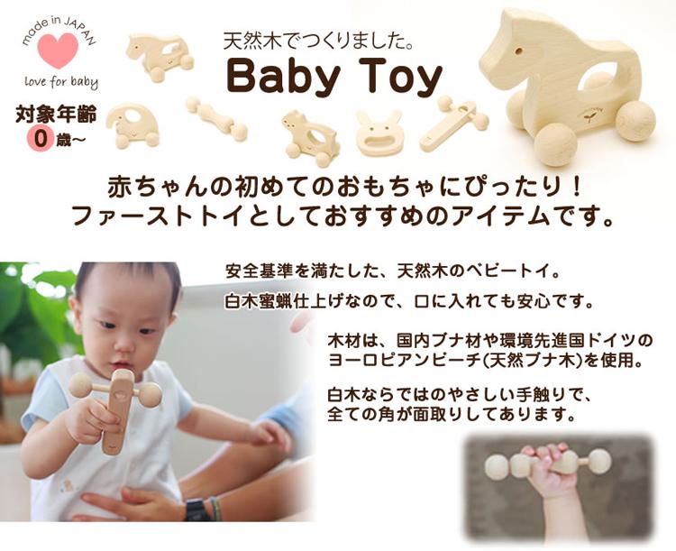 ラトル・はがため_赤ちゃんのおもちゃ