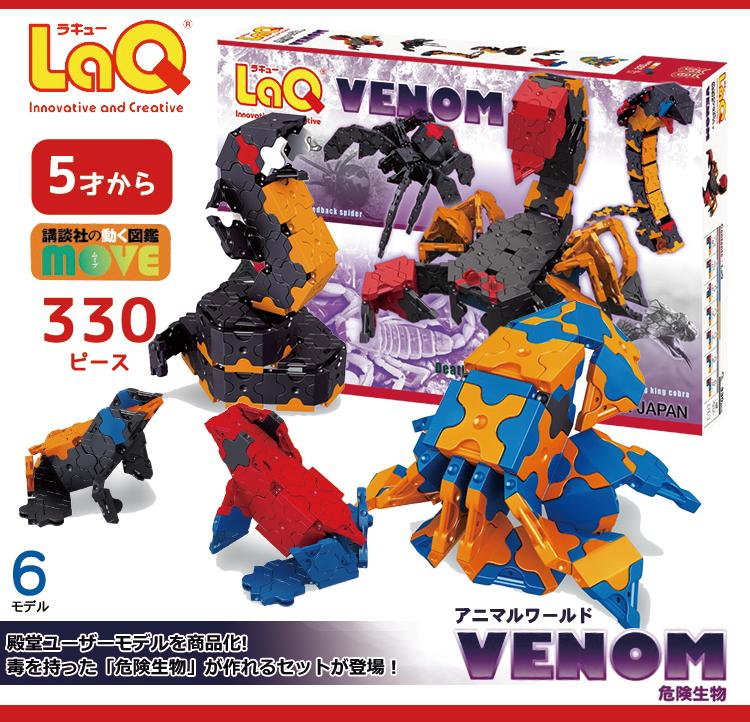 LaQ(ラキュー)危険生物