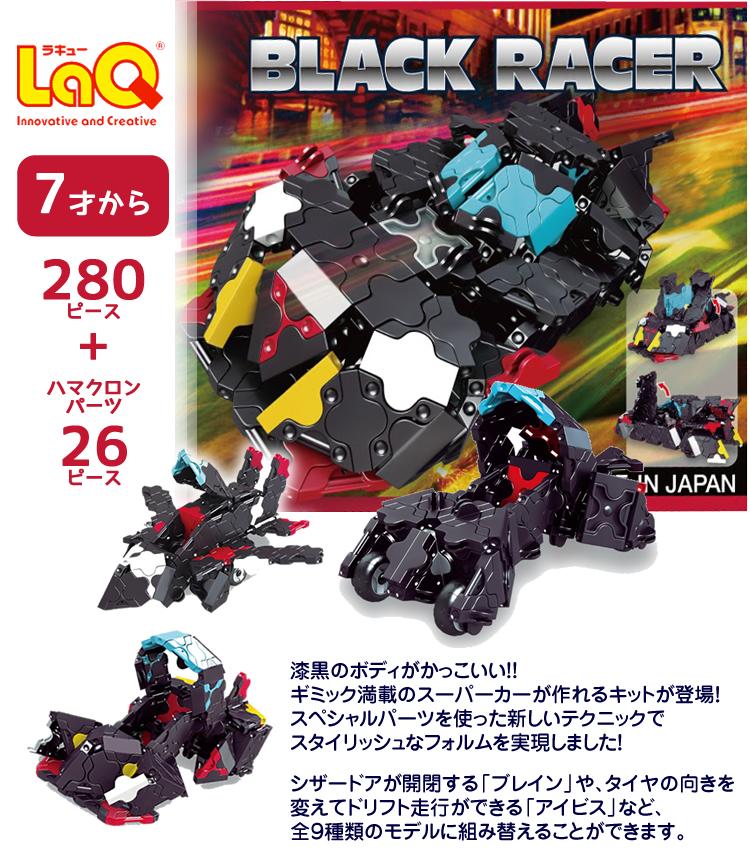 LaQ(ラキュー)ハマクロンストラクター ブラックレーサー