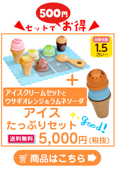 ウッディプッディ 木のおもちゃ アイスたっぷりセット2019