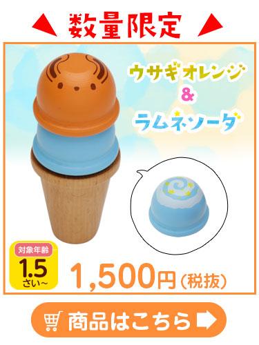 ウッディプッディ 木のおもちゃ アイスクリーム(うさぎオレンジ&ラムネソーダ)