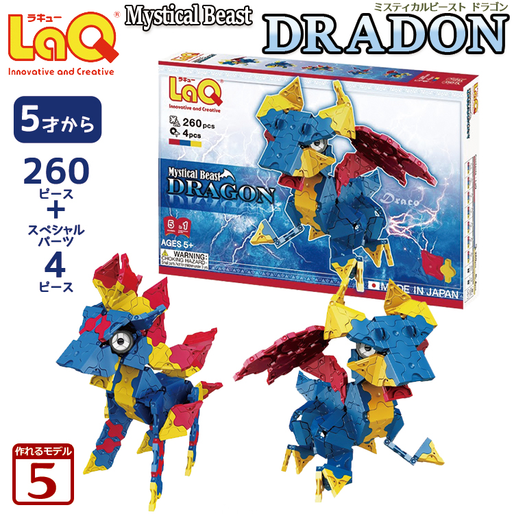 LaQ(ラキュー)ミスティカルビースト ドラゴン