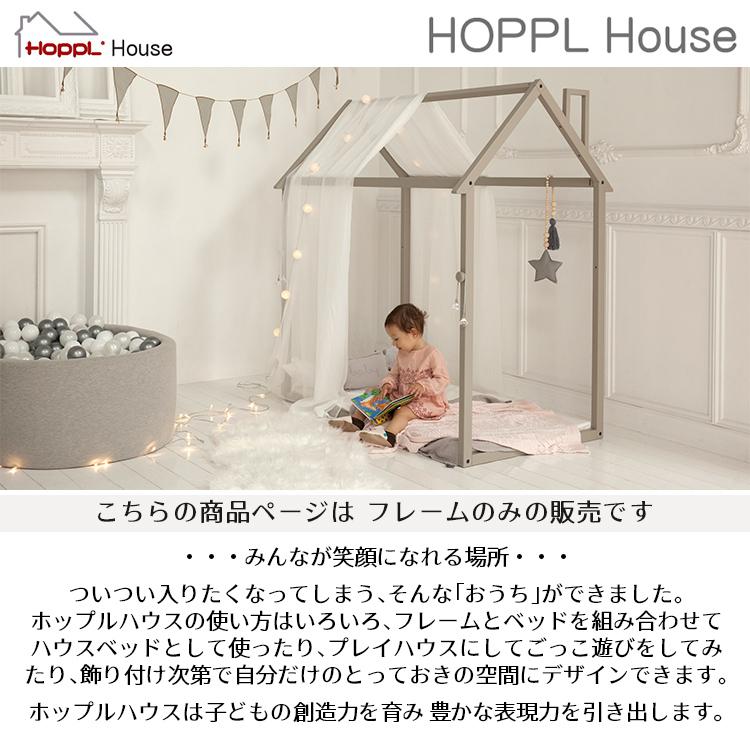 ホップルハウス