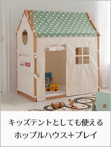 ホップルハウス+プレイへ