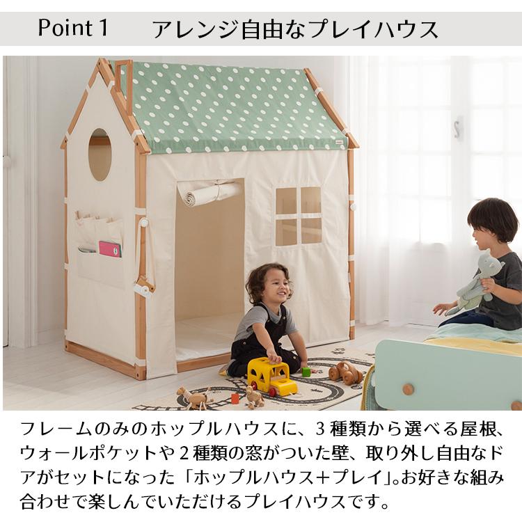 ホップルハウス+プレイ