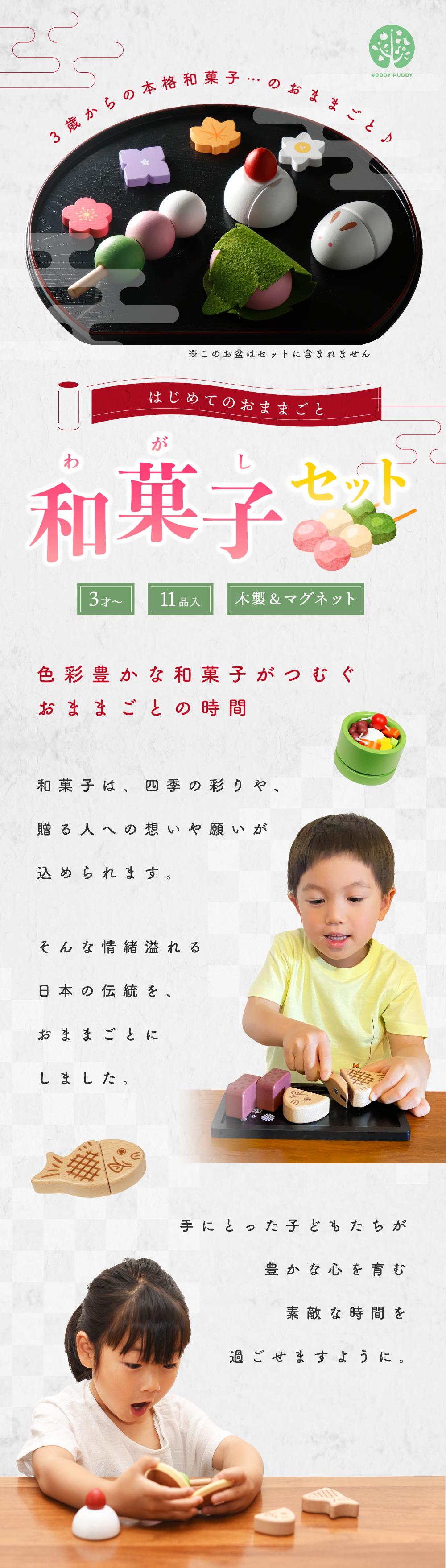 和菓子セットおままごと1