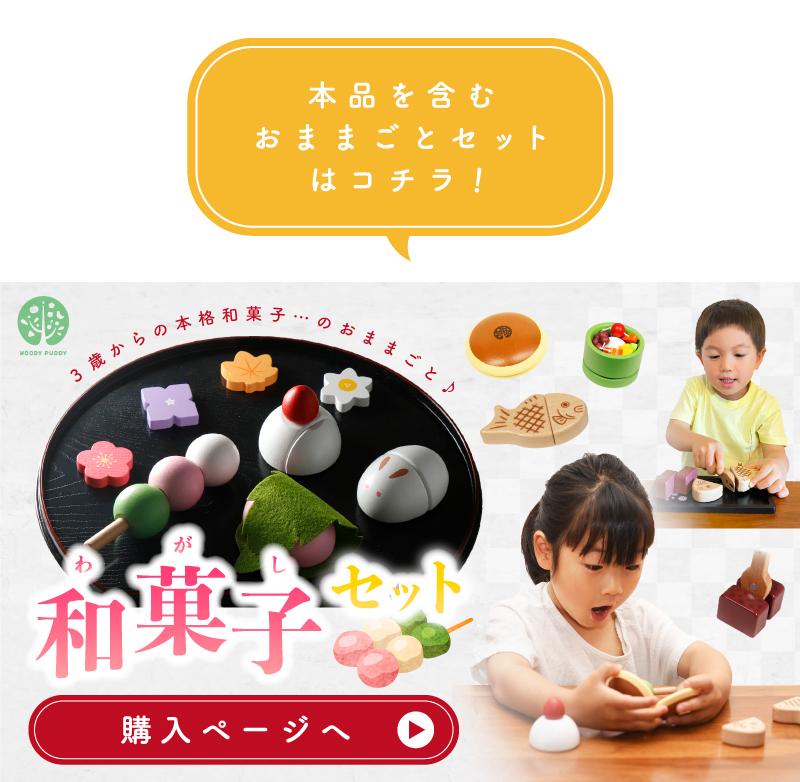 ウッディプッディおままごと和菓子セット購入ページへ