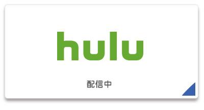 huluへリンクする画像