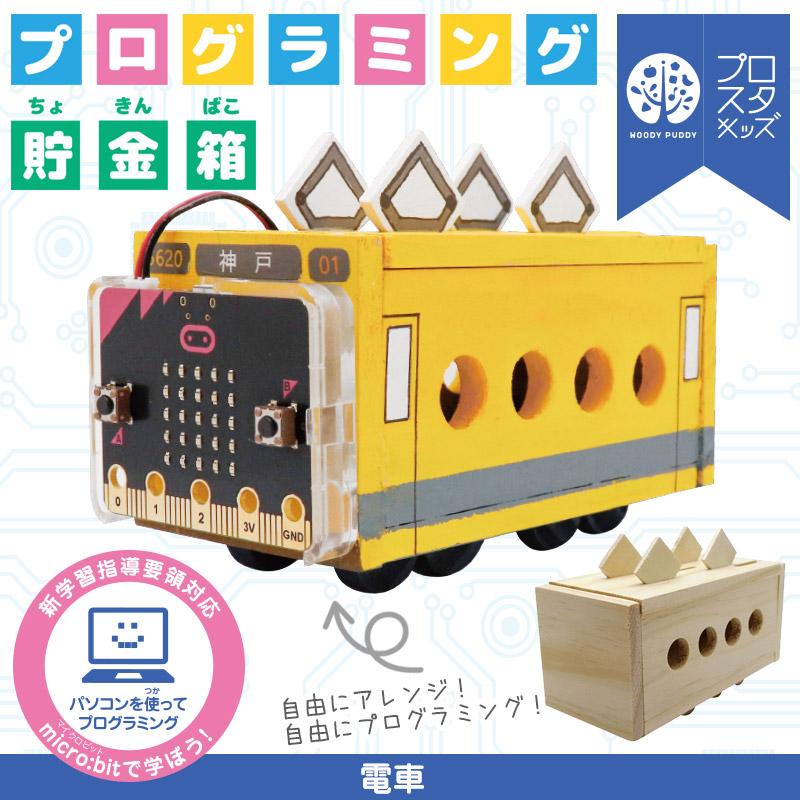 プログラミング貯金箱 電車