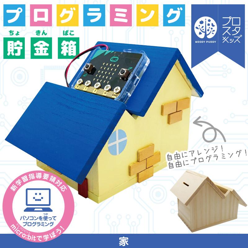 プログラミング貯金箱 家