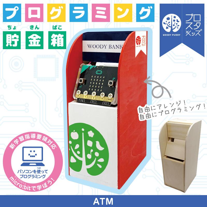 プログラミング貯金箱 ATM