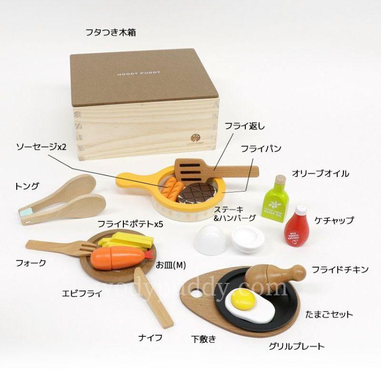 【直営店限定】はじめてのおままごと ジュージューお料理セット